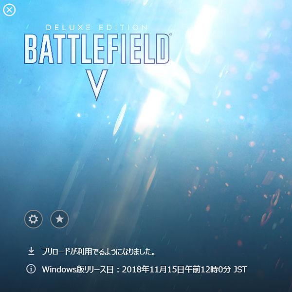 Battlefield Vのプリロード開始