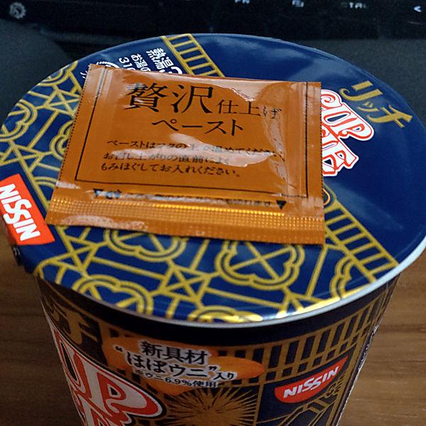 「カップヌードル リッチ 贅沢濃厚うにクリーム」を食べてみた。ほぼウニって何?
